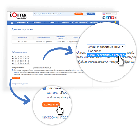Steps how to set lucky numbers from subscriptions