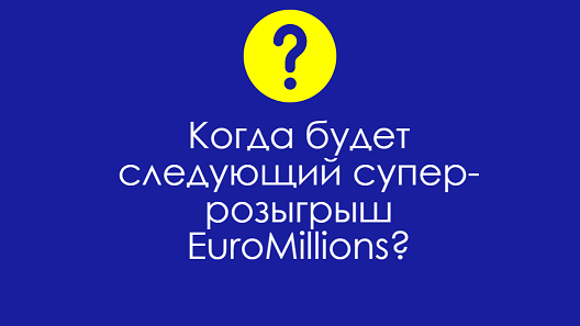 Play EuroMillions Superdraw 2015 Online