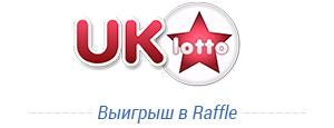 Лого Лото Великобритании