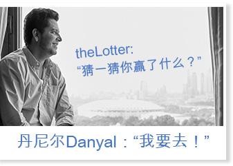 我们打电话通知丹尼尔Danyal时,他相当兴奋!