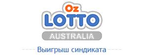 Лого Оз Лото