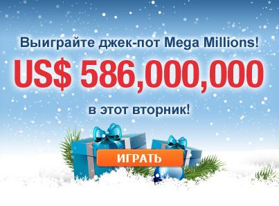 Рекордный джек-пот Mega Millions