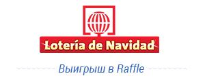 9 победителей Lotería de Navidad