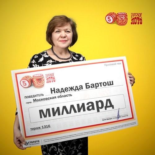 Надежда Бартош