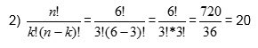развернутая ставка – формула